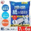 (応援感謝セール) 紙の猫砂 7L×6袋 アイリスオーヤマ 送料無料 (紙 猫砂 トイレに流せる 猫用品 流せる 燃やせる 固まる おすすめ)