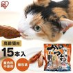猫 おやつ 焼きかつお一本仕立て 高齢猫用 15本入 P-YK15S アイリスオーヤマ