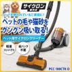 掃除機 サイクロンクリーナー PCC-100CTK-D アイリスオーヤマ