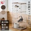 猫 ケージ 大型 ケージ飼い 3段 木製 おしゃれ キャットケージ ペットケージ 猫ケージ 犬 アイリスオーヤマ ウッディキャットケージ PWCR-963
