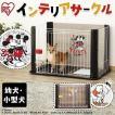 ペットサークル 犬用 小型犬 犬 サークル ケージ ゲージ 1段 広い おしゃれ アイリスオーヤマ ゲージ インテリアサークル ディズニー DPIS-960