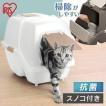 猫 トイレ 掃除のしやすいネコトイレ SSN-530 アイリスオーヤマ 猫用 フルカバー フード付き 本体 猫用トイレ用品 おしゃれ 人気 ペットトイレ