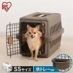 猫 キャリーバッグ ペットキャリー バッグ キャリーケース 猫 犬 おしゃれ キャリー 飛行機 エアトラベルキャリー アイリスオーヤマ ATC-460