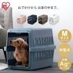 ペットキャリーバッグ 猫 犬 ペットキャリー 犬 エアトラベルキャリー 飛行機 ATC-670 アイリスオーヤマ