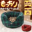 ペットベッド 猫ベッド 猫用ベッド ソファベッド 丸型 PSRI450 アイリスオーヤマ (ペット 猫 犬 ベッド ハウス) 犬ベッド 犬用ベッド