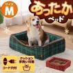 ペットベッド 猫ベッド 猫用ベッド 角型ウレタンベッド Mサイズ PKUI550 アイリスオーヤマ (ペット 猫 犬 ベッド ハウス) 犬ベッド 犬用ベッド