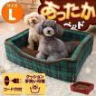 ペットベッド 猫ベッド 猫用ベッド 角型ウレタンベッド Lサイズ PKUI650 アイリスオーヤマ (ペット 猫 犬 ベッド ハウス) 犬ベッド 犬用ベッド