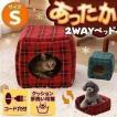 ペットベッド 猫ベッド 猫用ベッド キューブハウス Sサイズ PCHI320 アイリスオーヤマ (ペット 猫 犬 ベッド ハウス) 犬ベッド 犬用ベッド