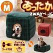 ペットベッド 猫ベッド 猫用ベッド キューブハウス Mサイズ PCHI400 アイリスオーヤマ (ペット 猫 犬 ベッド ハウス) 犬ベッド 犬用ベッド