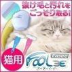ペット用ブラシ フーリーイージー 猫用 アイリスオーヤマ スリッカー ブラシ キャット 猫用ブラシ ブラッシング トリミング トリミング用品