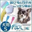 ペット用ブラシ フーリーイージー 犬用 Sサイズ アイリスオーヤマ スリッカー ブラシ 犬 犬用ブラシ ブラッシング トリミング トリミング用品