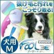 ペット用ブラシ フーリーイージー 犬用 Mサイズ アイリスオーヤマ スリッカー ブラシ 犬 犬用ブラシ ブラッシング トリミング トリミング用品