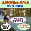 動画でわかる建物作りのDIY DVD3枚組