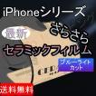 【お試しセール価格!&ブルーライトカット】iPhone 11 12 セラミック マット フィルム Mini Pro ProMax 液晶 保護 フィルム