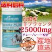 プラセンタ 羊 25000mg サプリメント ニュージーランド 産地直送 グレープシードオイル配合 グッドヘルス good health