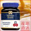 マヌカハニー MGO250+ 1kg ニュージーランド産 マヌカ蜂蜜 産地直送 マヌカヘルス manuka health