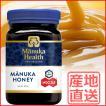マヌカハニー MGO250+ 500g ニュージーランド産 マヌカ蜂蜜 産地直送 マヌカヘルス manuka health