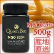 マヌカハニー MGO820+ 500g ニュージーランド産 はちみつ 高濃度 MGO820以上 産地直送 クイーンビー