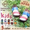リゲッタ カヌー サンダル Regetta Canoe キッズ [ストラップ トリコ] ブランド カジュアル ジュニア 子供  男の子 女の子 靴 CJBF3103