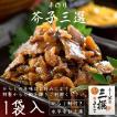 佃煮 手作り芥子三選 きのこ(椎茸 平茸 舞茸)200g からし 辛子 国産