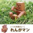 レンガ 庭 デザイン/いつも笑顔の「れんがマン」別売りボンドが必要です。(レンガのマスコット)