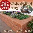 レンガ ガーデニング アンティーク調レッド らくらくれんが花壇セット100型 +穴あき半マス2個付き