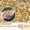 砂利/カントリーロック/イエロー/10kg(黄色い砂利)