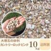 砂利/カントリーロック/ピンク/10kg(ピンクの砂利)