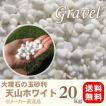 玉砂利/天山ホワイト10mm/20kg(20kg×1袋)(白玉砂利)      メーカー直送品8/9〜8/18まで発送できません