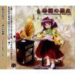 幺樂団の歴史1 Akyu's Untouched Score vol.1 東方幻想郷 〜Lotus Land Story〜