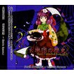 幺樂団の歴史2 Akyu's Untouched Score vol.2 東方怪綺談 〜Mystic Square〜■在庫あり