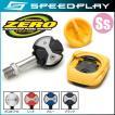 スピードプレイ ゼロ ペダル(ステンレスシャフトペダル)/ZERO Pedal ロード用ペダル(SPEEDPLAY)