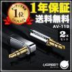 ステレオミニプラグ オーディオケーブル 標準3.5mm AU...