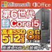 デスクトップパソコン 中古パソコン MicrosoftOffice ...