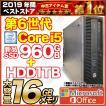 デスクトップパソコン 1年保証 第2世代Corei7 新品SSD240GB メモリ8GB 23型液晶 Windows10 新品DVDマルチ Office 付 DELL Optiplex 990