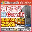 デスクトップパソコン 正規Windows10 新品高速SSD標準...
