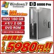 デスクトップパソコン Windows7 HDD160GB メモリ2GB ...