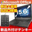 中古 ノートパソコン ノートPC Windows10 Corei3 新品SSD or 新品1TB 無線 電話サポート付き入門書 セット Office付き パソコン初心者向けセット おまかせ二万円