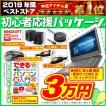 中古 ノートパソコン ノートPC Windows10 新世代Corei5 新品SSD NEC 富士通 東芝 office付き 本体 HDMI 無線 サポート付入門書 セット 初心者 三万円