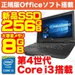 ノートパソコン 中古パソコン MicrosoftOffice 新品SSD512GB メモリ8GB Win10 第四世代Corei5 13型 USB3.0 HDMI マルチ NEC Versapro アウトレット