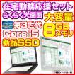 ノートパソコン Windows10 無線LAN Office 付 Corei5 2.5GHz HDD250GB メモリ4GB DVDROM テンキー付 15.6型 ワイド大画面 DELL E5520 アウトレット