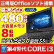 ポイント5倍 ノートパソコン あすつく 1年保証 第2世代Corei5 新品SSD 新品メモリ4GB マルチ Windows10 Windows7 本体 A4 15.6型 Office付 HDMI 富士通 A561