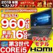 中古 ノートパソコン ノートPC Microsoft Office 2016 追加可 Windows10 1年保証 第3世代 Corei5 新品SSD 無線 15型 USB3.0 HDMI 富士通 A572