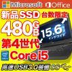 ノートパソコン 中古パソコン 新品SSD960GB 第4世代Corei3 メモリ8GB MicrosoftOffice2016 Windows10 USB3.0 HDMI 15型 無線 NEC Versapro VK24 アウトレット