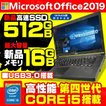ノートパソコン 中古ノートPC 第4世代Corei5 メモリ16GB 新品SSD512GB Win10 無線 MicrosoftOffice2019 HDMI USB3.0 15型 富士通 LIFEBOOK アウトレット