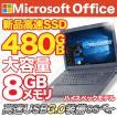 ノートパソコン 正規Windows10 新品SSD240GB 第2世代Corei5 メモリ8GB 無線LAN キングOffice2016 DVDマルチ A4 ワイド 大画面 15.6型 ThinkPad L520 訳あり