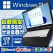 ノートパソコン 高速Corei3 メモリ4GB 新品SSD DVDマルチ HDMI 無線LAN  Office 付 Windows7 A4 ワイド 大画面 NEC versapro アウトレット