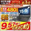 中古パソコン ノートパソコン MicrosoftOffice Win10 新品SSD480GB 新品メモリ8GB 第4世代Corei5 HDMI 無線 USB3.0 15型 富士通 A574 アウトレット