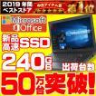 中古パソコン ノートパソコン 本体 Windows10 新品SSD240GB メモリ8GB DVDドライブ Celeron MicrosoftOffice A4 15.6型 NEC Versapro 本体 アウトレット