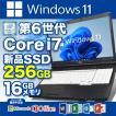 高速 Corei5 搭載 ノートパソコン メモリ4GB HDD250GB DVDマルチ 無線LAN  Office付 Windows7 A4 ワイド 大画面 15.6型 NEC 富士通 東芝 アウトレット